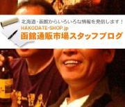 函館通販市場スタッフブログ