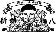 二代目日記 〜居酒屋『神田新八』奮闘記〜