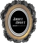 JouerJouerの店舗日記