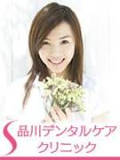 美容歯科専門 品川デンタルケアクリニック梅田院
