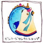 Jeanne et Ezzo (ジャネゾ) のビンテージトーク