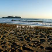 湘南 海のある風景