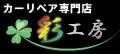 横浜のトータルリペア彩工房のブログ