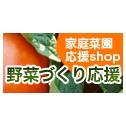 野菜づくり応援 店長日記