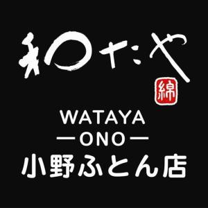 小野ふとん店のブログ
