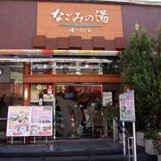 東京荻窪天然温泉 「なごみの湯」ブログ