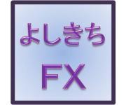 よしきちFX