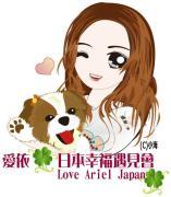 Love Ariel Japan