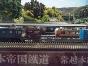 日本帝國鐵道の記録