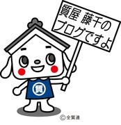 質屋(有)藤千商店