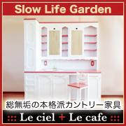 goカントリー家具 Slow Life Garden