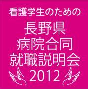 看護学生のための長野県病院合同就職説明会