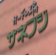 長崎 ガーデン工房サネフジ