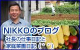 nikkoさんのプロフィール