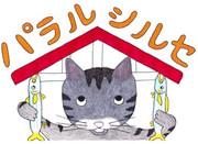 パラルシルセ 京都雑貨屋手作りブログ