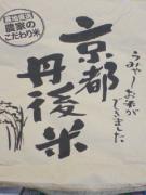 久美浜商事(つーくん)の作業日記