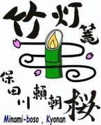保田川頼朝桜の里づくり実行委員会