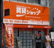 大阪市鶴見区の賃貸ショップホームアライブのブログ