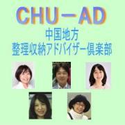 中国地方整理収納アドバイザー倶楽部