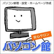 安心サロン パソコン館