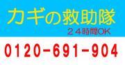 カギの救助隊24福岡営業所のブログ