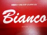 BIANCO(ビアンコ)ブログ