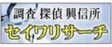 探偵・調査 セイワリサーチ ブログ