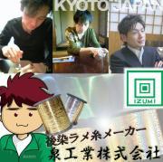 ラメ糸・金糸銀糸(金銀糸)メーカー泉工業株式会社