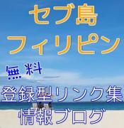 セブ島・フィリピンリンク集☆セブインフォ☆