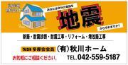 秋川ホームの住宅リフォーム&増改築