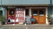 菓子工房 KLARA(クララ)