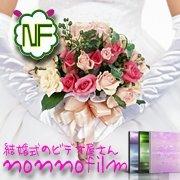 結婚式プロフィールビデオ自作素材のNONNOFILM