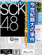 SCK48 オフィシャルブログ