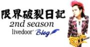 限界破裂日記2nd.season