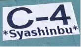 C4写真部