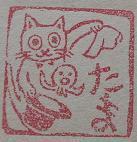 手作り猫雑貨・・・『猫作家 たまの部屋』・・・