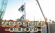 SCRAP & BUILD 〜棒川橋工事観察記録〜
