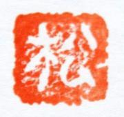 松ちゃんの水彩画日記