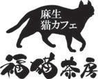 福猫茶房 スタッフブログ