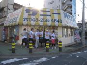 西川口駅の不動産屋(株)サニーハウス