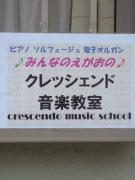 みんなの笑顔に包まれて♪『クレッシェンド音楽教室』
