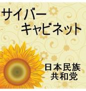 サイバー・キャビネット + 日本民族共和党