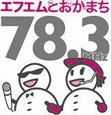 トオカマチ☆ウェブORADOKOニュース