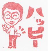 堺市ハッピー薬店ワクワクブログ