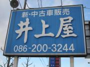 岡山の新車中古車販売井上屋さんのプロフィール