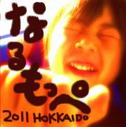 HOKKAIDOの美味しいつぶやき☆