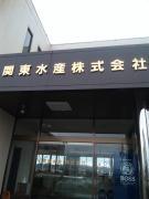 関東水産ブログ