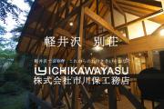 軽井沢 別荘のことから日常まで