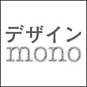 デザインmono