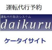 運転代行瞬時予約サイト daikuru ダイクル®